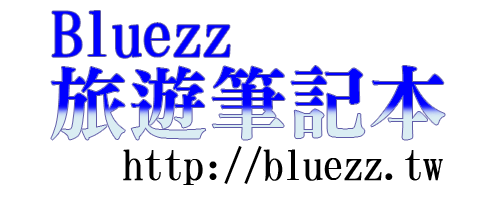 Bluezz旅遊筆記本